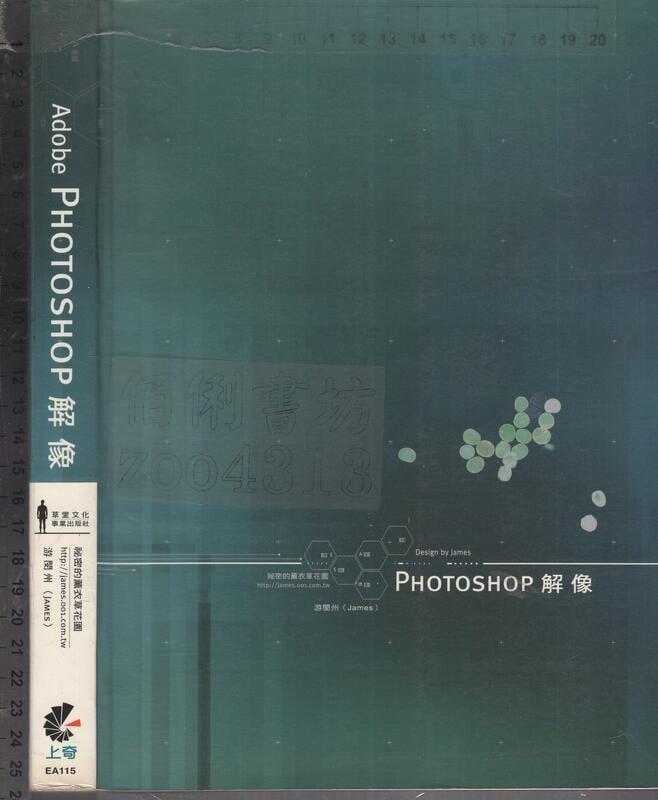佰俐O 2002年初版《Adobe PHOTOSHOP 解像 無CD》游閔州 上奇9867944119