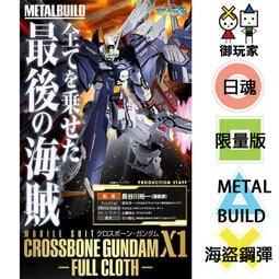 ★御玩家★預購 日魂限定 METAL BUILD 骷髏鋼彈X1 全覆式裝甲披風套件 海盜鋼彈 2021年4月發售