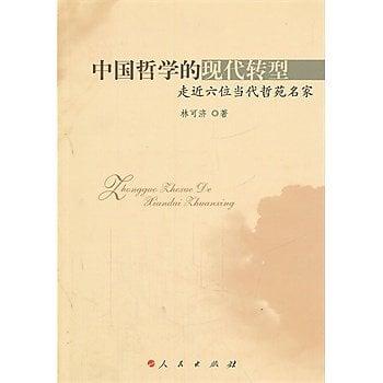 [尋書網] 9787010108216 中國哲學的現代轉型——走近六位當代哲苑名家(簡體書sim1a)