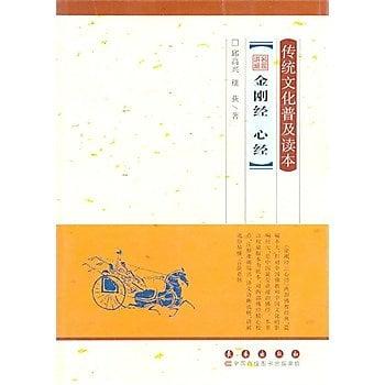 [尋書網] 9787544517454 傳統文化普及讀本•名家講解金剛經  心經(簡體書sim1a)