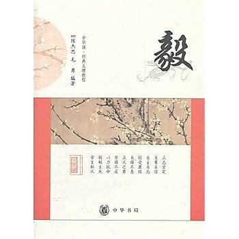[尋書網] 9787101080223 毅--中華誦•經典義理(簡體書sim1a)