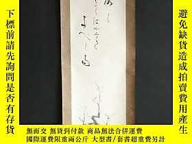 古文物罕見15292:迴流梅花圖軸露天228357 罕見15292:迴流梅花圖軸