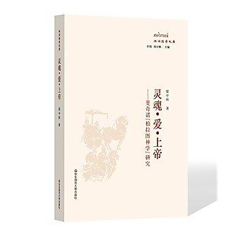 """[尋書網] 9787561791547 靈魂•愛•上帝-斐奇諾""""柏拉圖神學""""研究(甘(簡體書sim1a)"""