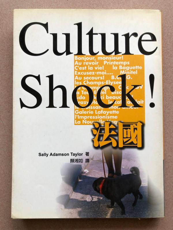 Culture Shock!法國