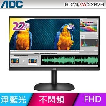 (附發票)AOC 22型螢幕22B2H不閃屏VA廣視角淨藍光三邊窄邊框可壁掛無喇吧V/H(非22E1H 22B1H)