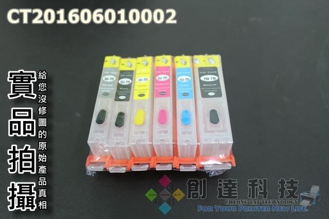 【創達科技】CANON 770BK/771 CMYK.GY 可填充空墨盒(六色)(帶晶片)(適用MG7770)
