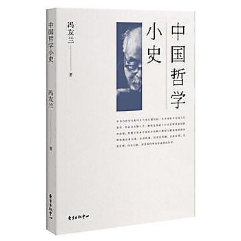 [尋書網] 9787547310687 中國哲學小史 /馮友蘭(簡體書sim1a)