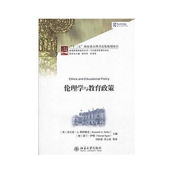 [尋書網] 9787301222010 倫理學與教育政策(簡體書sim1a)
