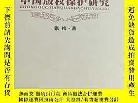 古文物中國版權保護研究罕見一版一印009露天184773 中國版權保護研究罕見一版一印009 張梅 蘇州大學  出版20