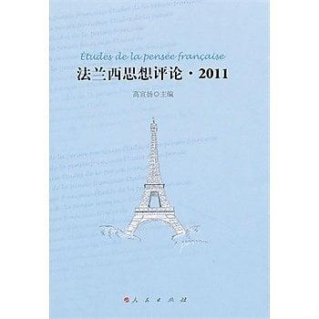 [尋書網] 9787010099811 法蘭西思想評論•2011 /高宣揚 主編(簡體書sim1a)