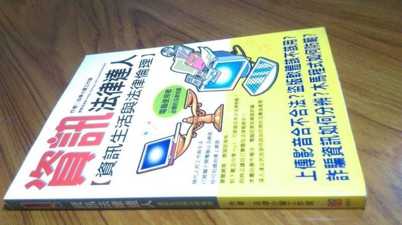 資訊法律達人 【資訊生活與法律倫理】ISBN:9789868423640