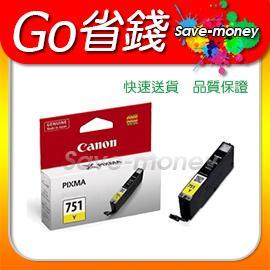 CANON佳能 CLI-751Y 黃色原廠墨水匣 適 MG5470/MG6370/MX727/MX927/IP7270
