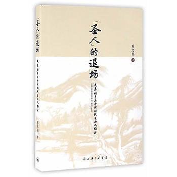 [尋書網] 9787542655141 「聖人」的退場-先秦諸子與中國現代自由人格論(簡體書sim1a)