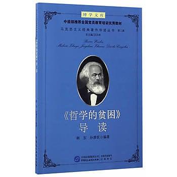 [尋書網] 9787516214107 哲學的貧困導讀 /韓東、孫厚權編(簡體書sim1a)
