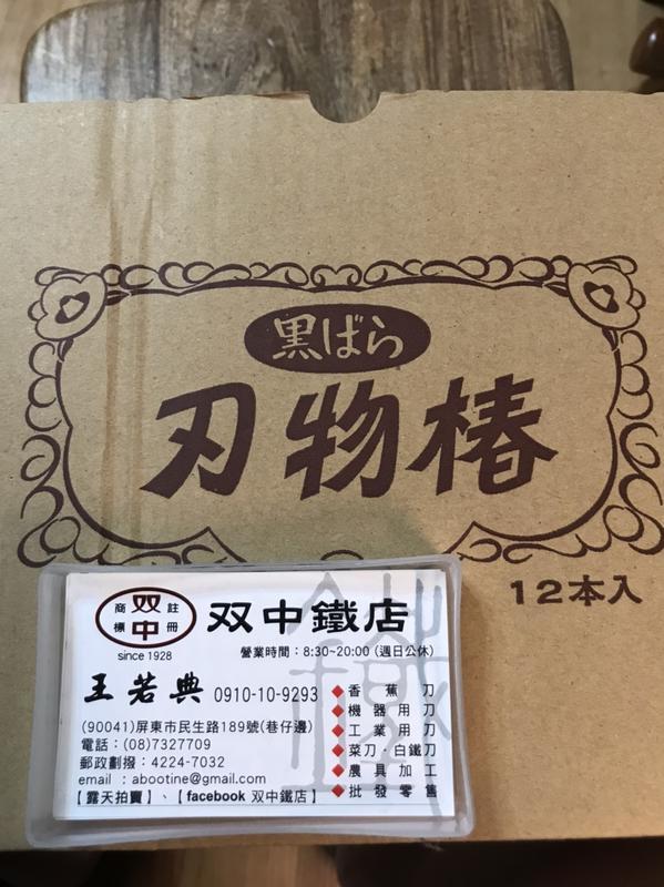 刃物椿 保養用刀油 100ml 245ml 雙中鐵店1928