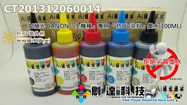 【創達科技】AI極光 CANON 全機種 專用 抗UV染料墨水(色系:五色)(100ML)(售價:單瓶)(CT201312060014)