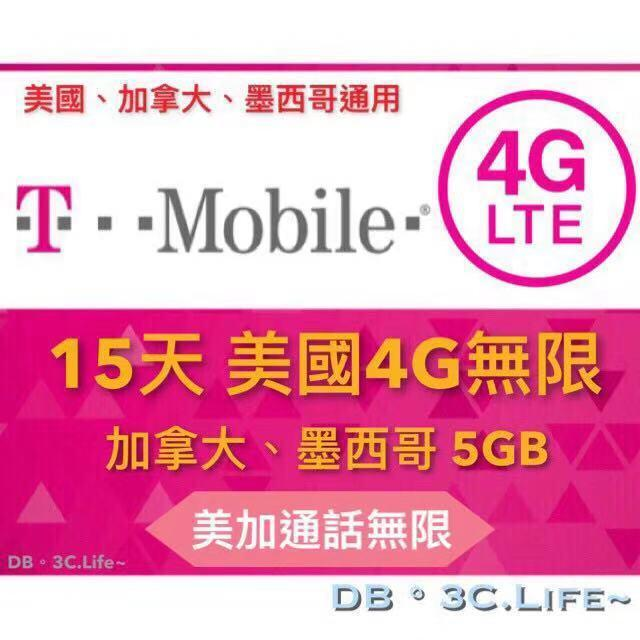 4G無限【15天 美國 加拿大 墨西哥 三地共用 上網 + 通話】通話無限 美國上網 加拿大上網 墨西哥上網 DB 3C