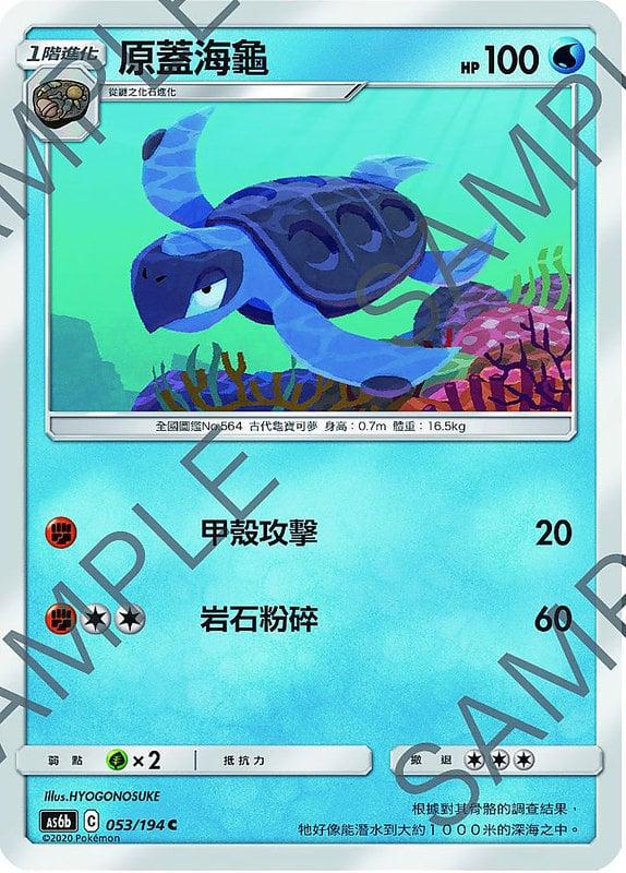 【貓腳印士林】 053/194 原蓋海龜 寶可夢 中文 PTCG