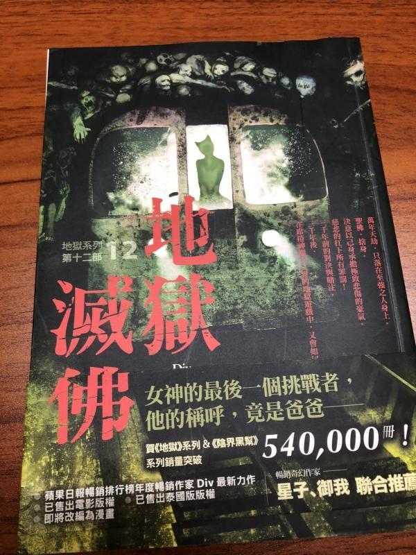 白鷺鷥書院(二手書) 地獄滅佛 Div著  春天出版 2014年7月初版L