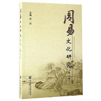 [尋書網] 9787520102452 周易文化研究(第八輯) /張濤(簡體書sim1a)