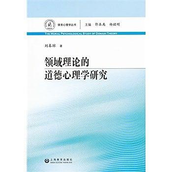[尋書網] 9787544432443 領域理論的道德心理學研究(簡體書sim1a)