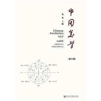 [尋書網] 9787520102421 中國美學(第2輯) /鄒華(簡體書sim1a)