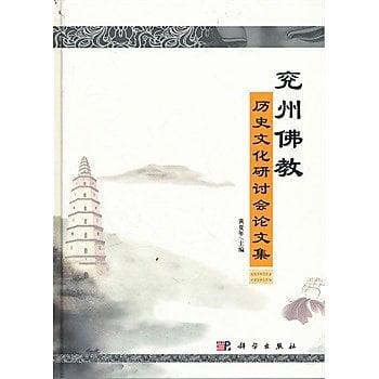 [尋書網] 9787030324597 兗州佛教歷史文化研討會論文集 /黃夏年(簡體書sim1a)