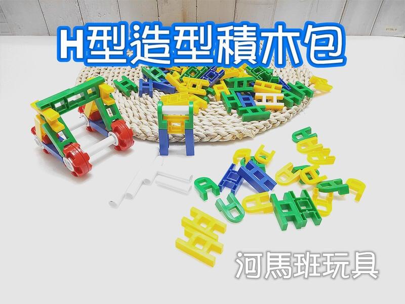 河馬班玩具-益智玩具~H型造型積木包