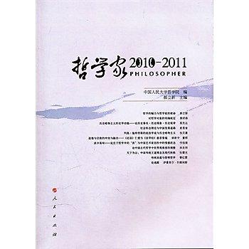 [尋書網] 9787010103440 哲學家•2010-2011 /郝立新(簡體書sim1a)