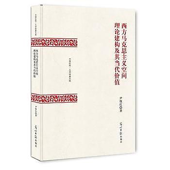 [尋書網] 9787511299840 西方馬克思主義空間理論建構及其當代價值(簡體書sim1a)