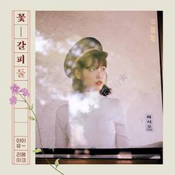 ♥ KR777 ♥ IU 花書籤2 [附首批海報] 特別專輯-REMAKE A FLOWER BOOKMARK