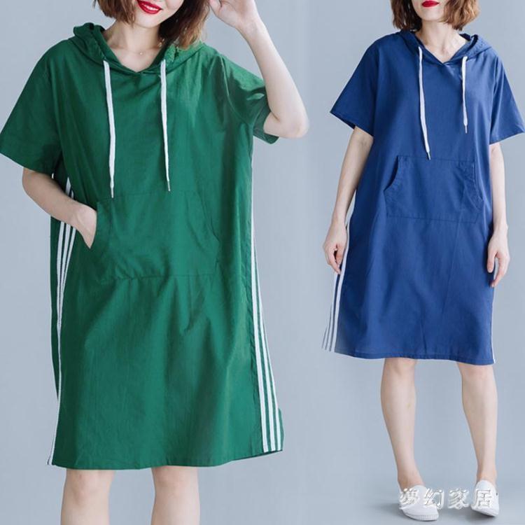 【可開發票】夏新款文藝大碼寬鬆貼條紋顯瘦連帽衛衣裙帶短袖連身裙 yu3518※優品百貨※