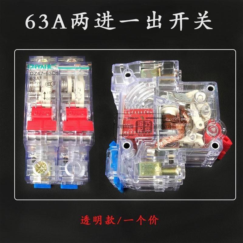 電動車斷電開關兩輸入巧妙切換, 48v60v72v斷路器63a 短路保護器 空氣開關 兩進一出切換開關