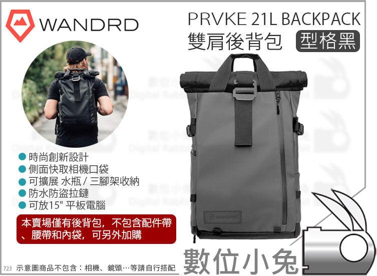 免睡攝影【WANDRD PRVKE 21L Backpack 型格黑 雙肩後背包】後背包 15吋筆電 防水 雙肩包
