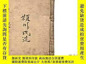 古文物罕見《靈寶決獄科》露天256455 罕見《靈寶決獄科》 越古今