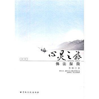 [尋書網] 9787802544062 心靈之旅——佛法探微 /李錚 著(簡體書sim1a)