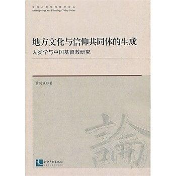 [尋書網] 9787513019453 地方文化與信仰共同體的生成 /黃劍波 著(簡體書sim1a)