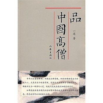 [尋書網] 9787506358033 品中國高僧 /一退 著(簡體書sim1a)