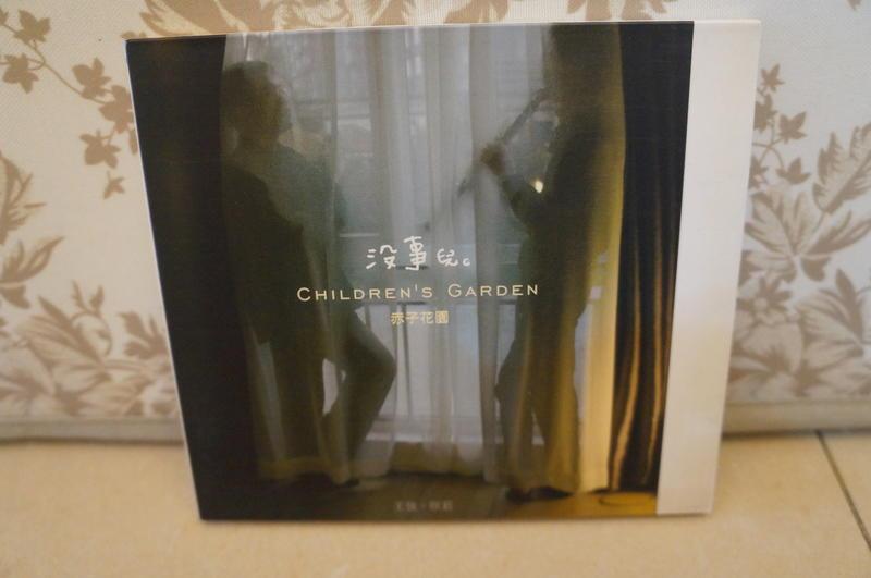 赤子花園 Children's Garden(王弢/欣若)「沒事兒」單簧管與鋼琴的原創合奏專輯