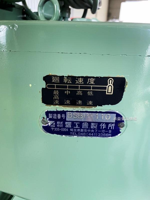 👉售日本中古愛工舍攪拌機AM-20
