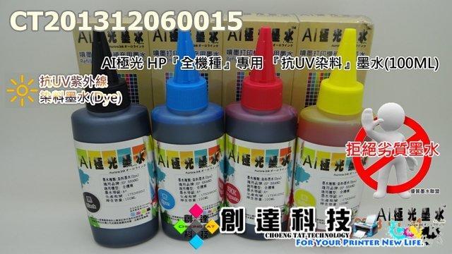 【創達科技】AI極光 HP 全機種 專用 抗UV染料墨水(色系:四色)(100ML)(售價:單瓶)(CT201312060015)