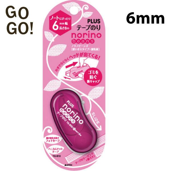GO GO!購樂通-(38-300)PLUS Norino彎豆彩貼-拋棄式膠帶 TG-810 (6mm)(粉紅) 手作