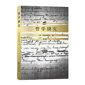 [尋書網] 9787100121255 哲學研究(簡體書sim1a)