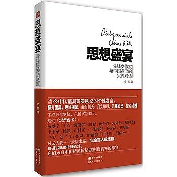 [尋書網] 9787514311785 《思想盛宴》--先鋒女作家與中國名流的先鋒對(簡體書sim1a)