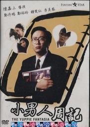 ...網路之音...【沙鷗-中港台電影DVD-小男人周記】全新未拆~下標=結標!!!