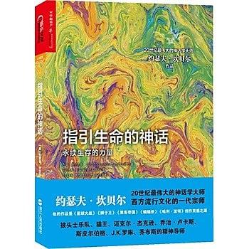 [尋書網] 9787213055362 指引生命的神話:永續生存的力量(20世紀最偉(簡體書sim1a)
