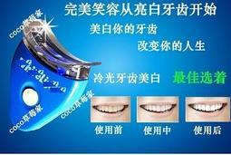 原裝進口 公司貨 冷光 殺菌 牙齒 美白儀 強效 洗牙粉 牙貼 去牙垢 煙漬 黃牙 速效 牙膏