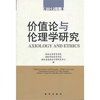 [尋書網] 9787516605240 價值論與論理學研究(2012年卷)(簡體書sim1a)