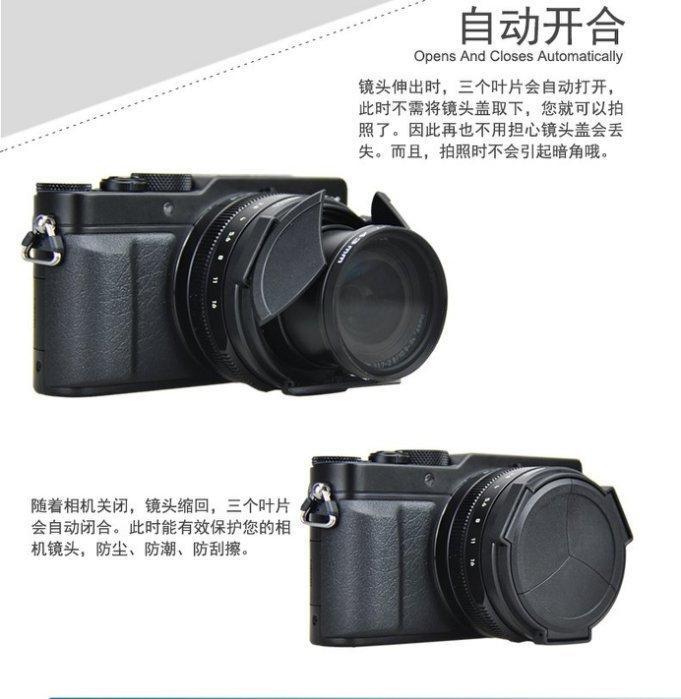 LULU數位~JJC 自動鏡頭蓋 賓士蓋 適用 Panasonic DMC-LX100 II Leica Typ 109