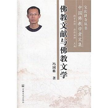 [尋書網] 9787802544215 寶慶講寺叢書 佛教文獻與佛教文學(簡體書sim1a)